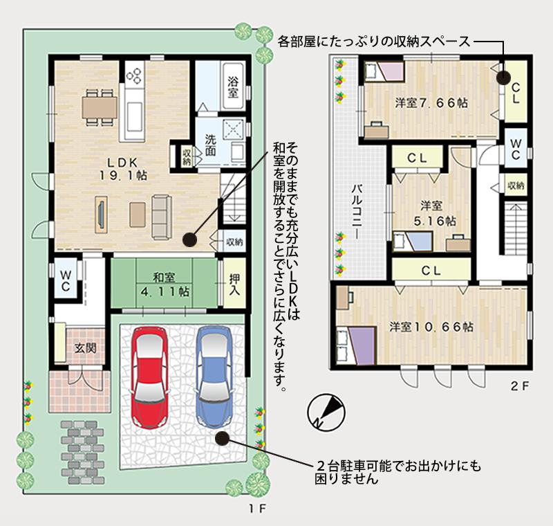 ・お客様が来ても安心の駐車2台分のスペースを確保・家事をしたりスタディスペースにもなるカウンター・洗濯物がたっぷり干せる広々バルコニー